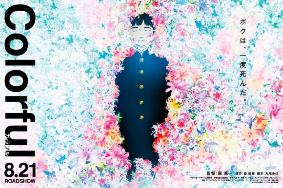colorful movie pelicula anime