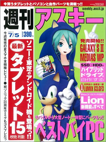 Sonic Miku