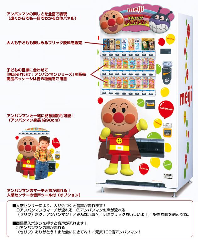 Anpanman vending machines