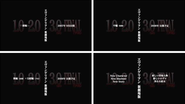 Trailer0102 Evangelion 3.0 podría ser la última en Rebuild of Evangelion