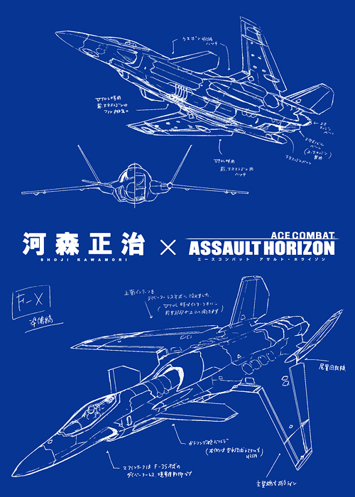 Ace_Combat_Assault_Horizon_017