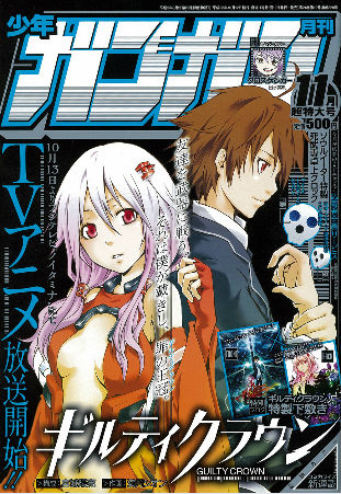 Guilty Crown Manga Manga para Guilty Crown