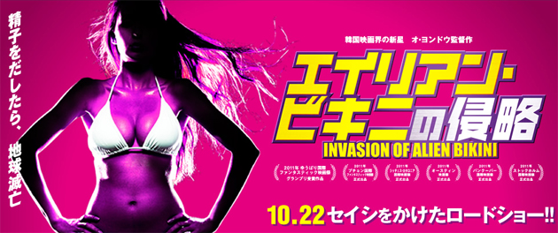 invasion of alien bikini