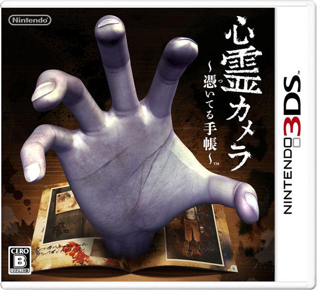 Ghost Camera 3DS Portada