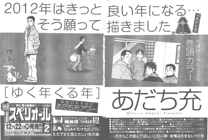 Mitsuru Adachi Yuku Toshi Kuru Toshi