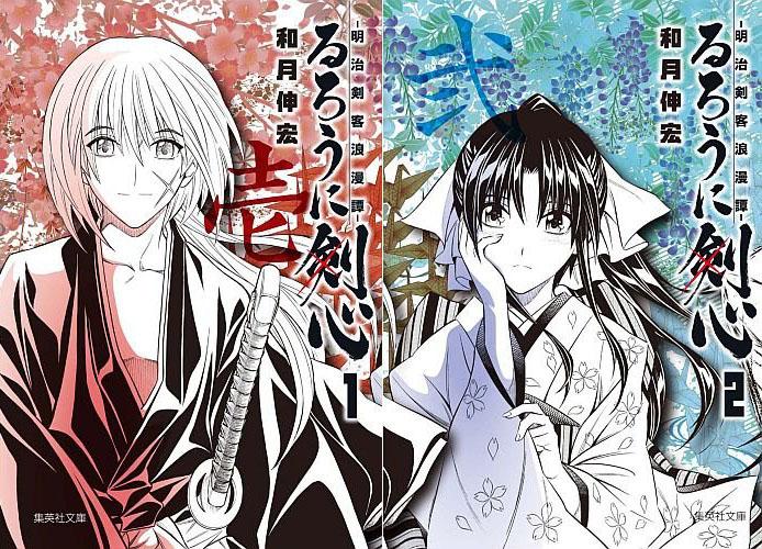 manga Rurouni Kenshin edición Bunko