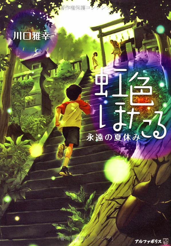 nijiirohotaru02