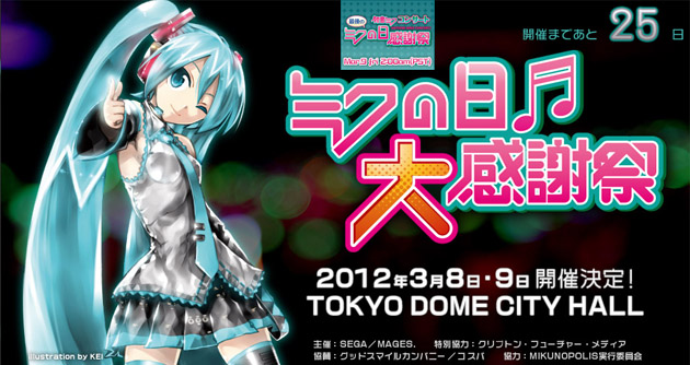 Hatsune Miku Concert Final 39's Giving Day