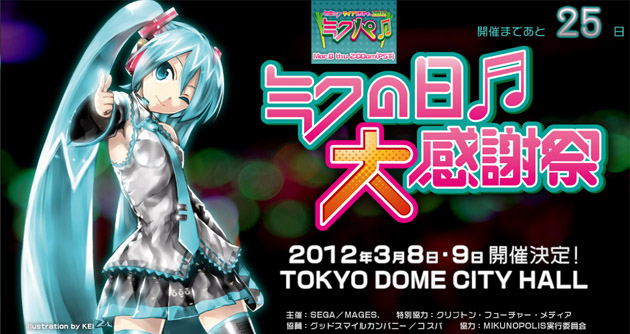 Miku Day Celebration Hatsune Miku Live Party 2012 MIKUPA