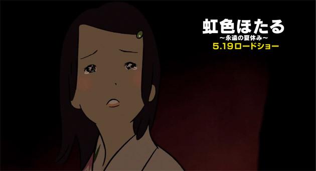 Niji Iro Hotaru trailer