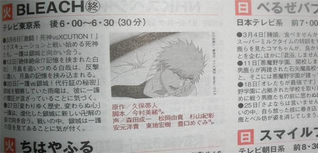 anime bleach termina El anime de Bleach también termina