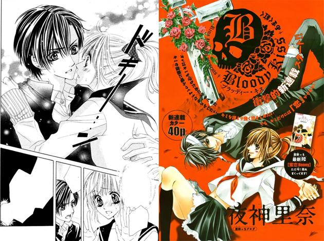 Akuma to Love Song Manga Kiss
