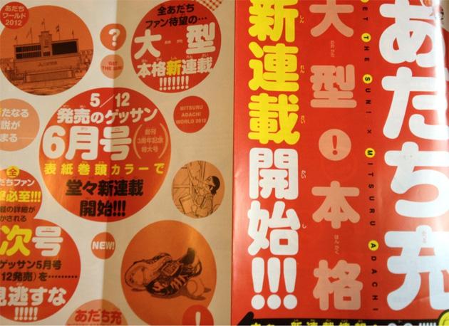 Mitsuru Adachi nuevo manga