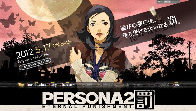 Persona 2 Eternal Punishment web