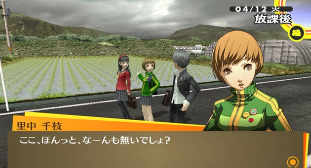 Persona 4 the golden fondos Los escenarios de Persona 4 The Golden están optimizados