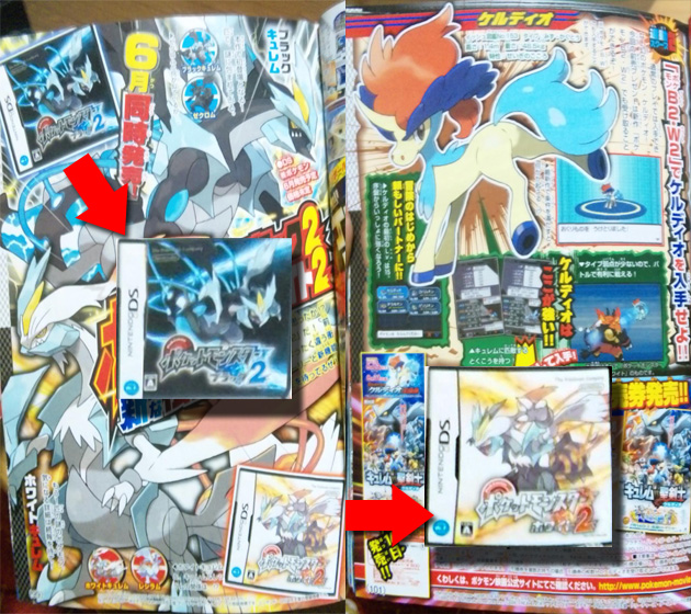 Pokémon edición blanca negra 2 portada japonesa