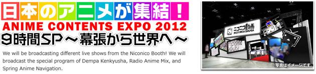 nico nico booth anime contents expo 2012