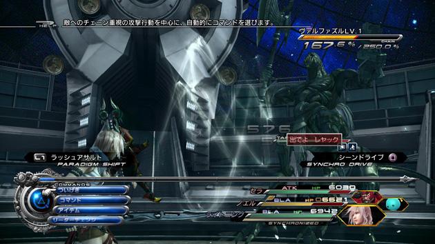 Snow Villiers Valfodr DLC 11 Final Fantasy XIII 2, DLC de Snow Villiers y Valfodr