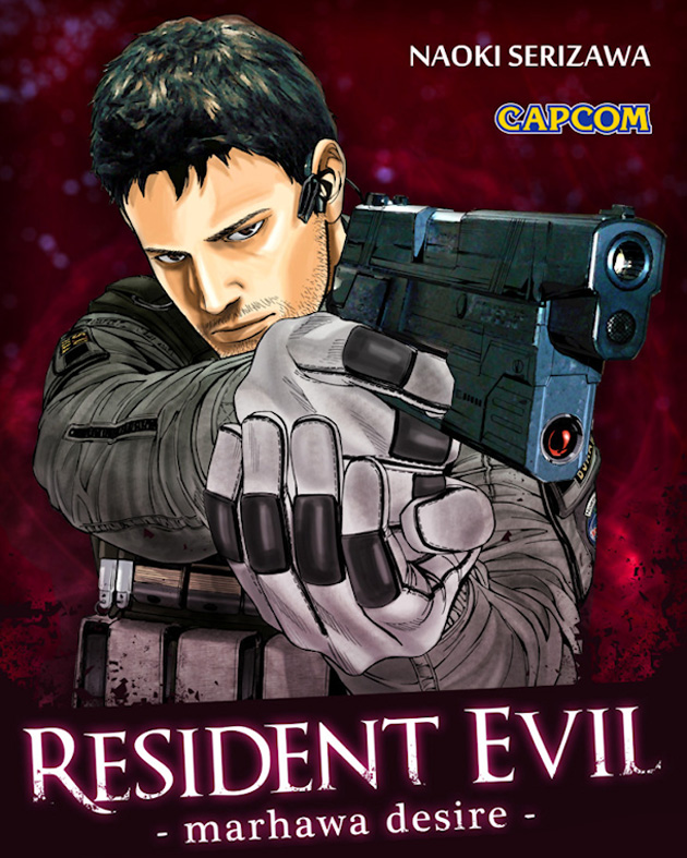 resident evil marhawa desire Manga Resident Evil Marhawa Desire llega a España gracias a EDT