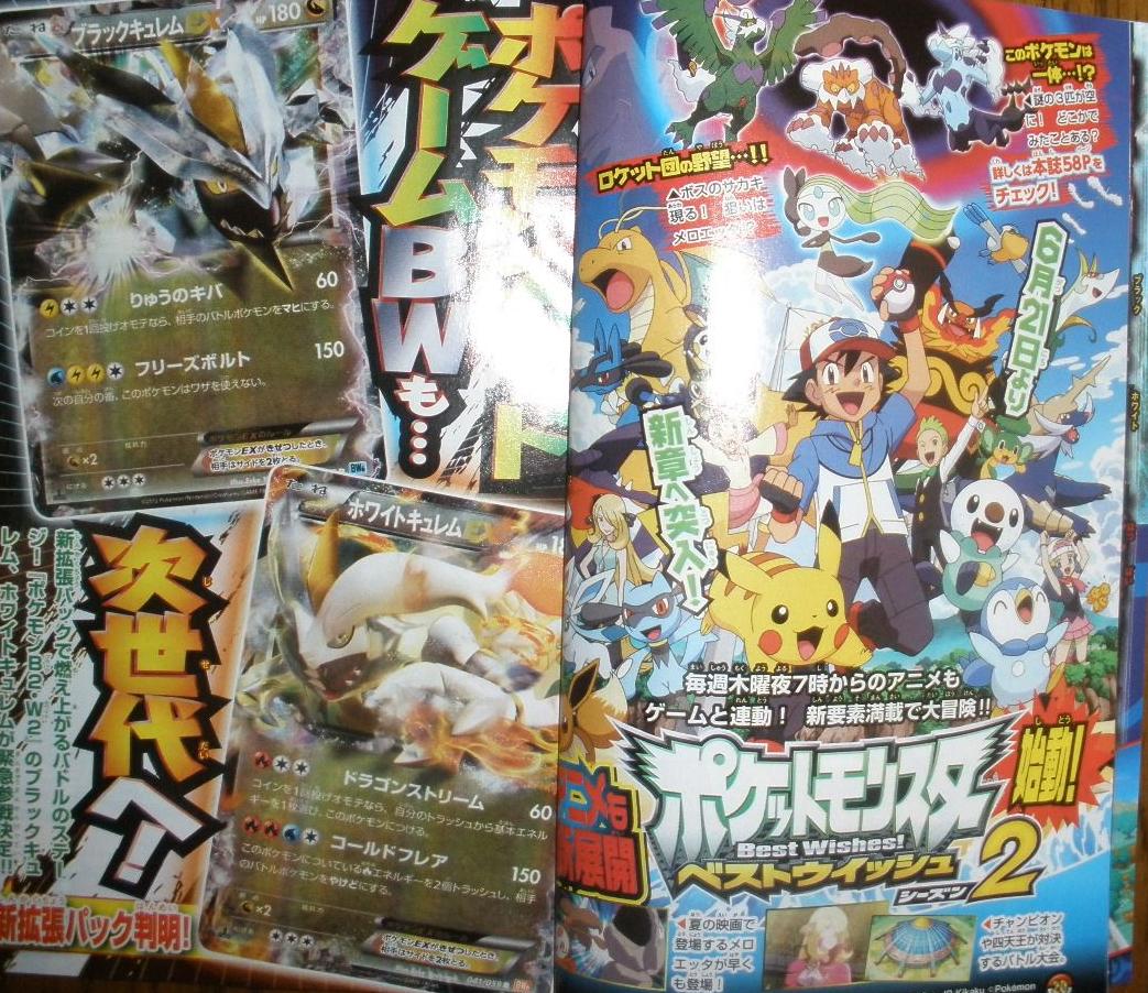3242325 Los primeros líderes de gimnasio vuelven a 'Pokémon Edición Negra 2′ y 'Blanca 2′