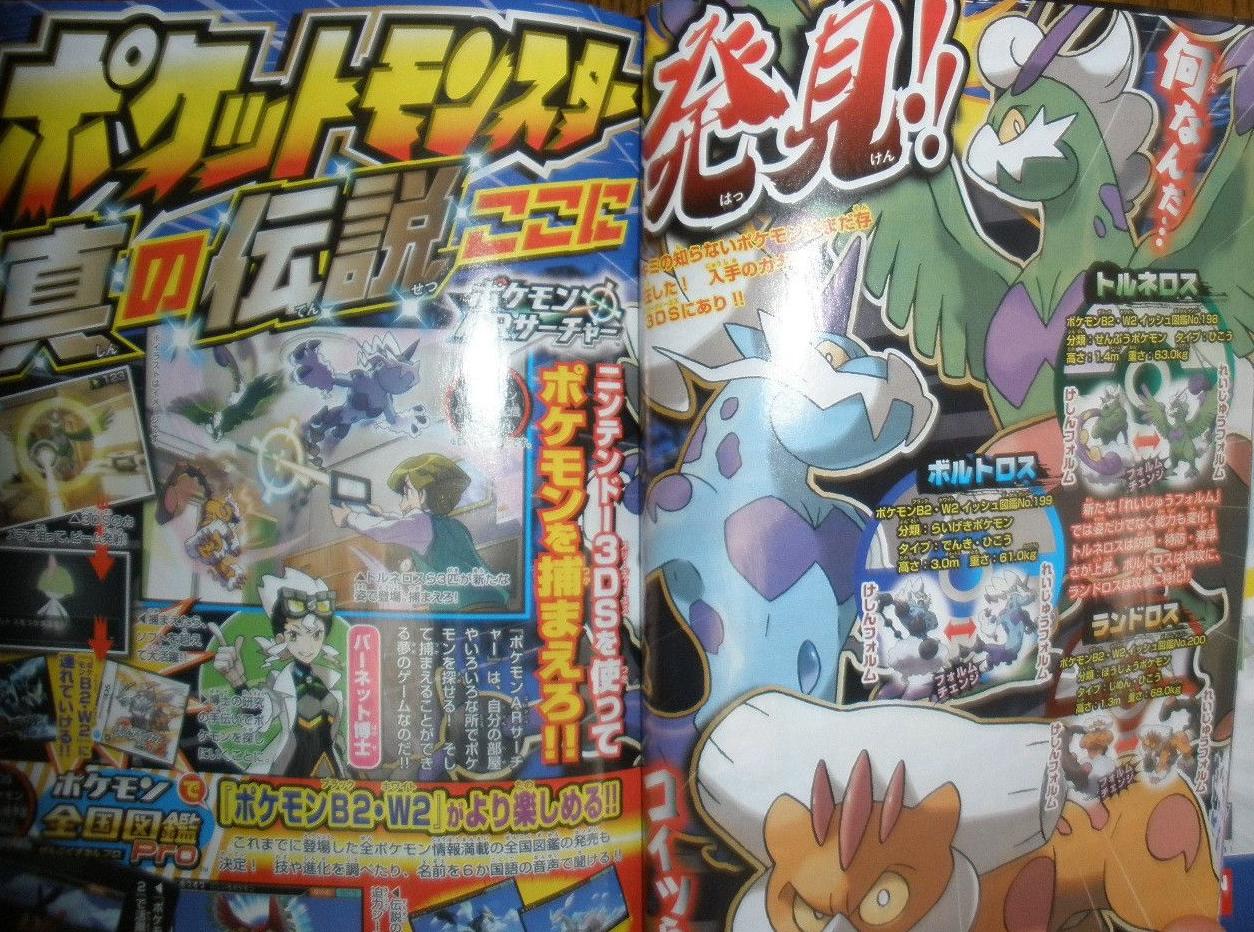 345425 Los primeros líderes de gimnasio vuelven a 'Pokémon Edición Negra 2′ y 'Blanca 2′