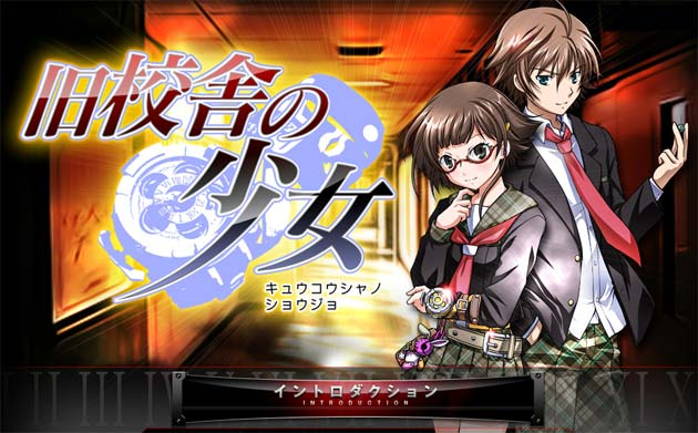 girl old school building Lo nuevo de Arc System Works es Girl of the Old School Building
