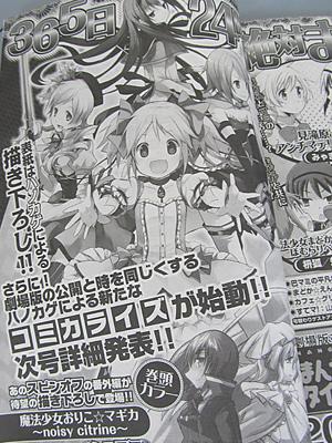nuevo manga madoka magica Películas de 'Puella Magi Madoka Magica', primer tráiler y nuevo manga