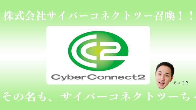 CyberConnect2 Neptunia v
