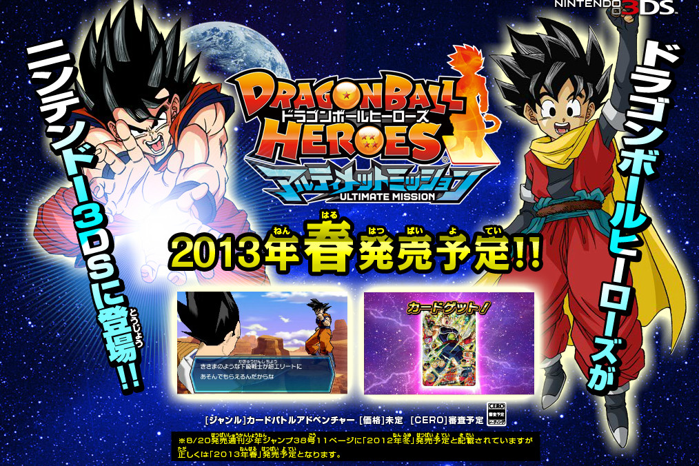 Dragon Ball Heroes Ultimate Mission web
