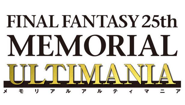 Final Fantasy 25th Memorial Ultimania