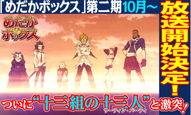 anime medaka box 2 temporada Medaka Box, la segunda temporada del anime se estrena en otoño