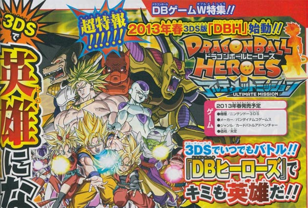 dragon-ball-heroes-ultimate-mission-3ds-01