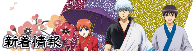 gintama anime 2012