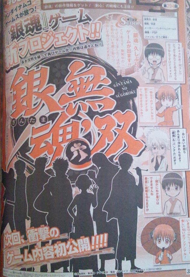 gintama-no-sugoroku-scan