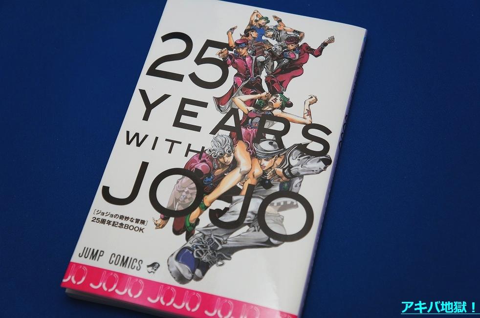 25 years with jojo 01