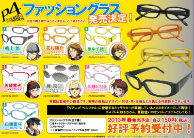 gafas persona 4 01 Ve de moderno con las gafas de Persona 4 The Animation