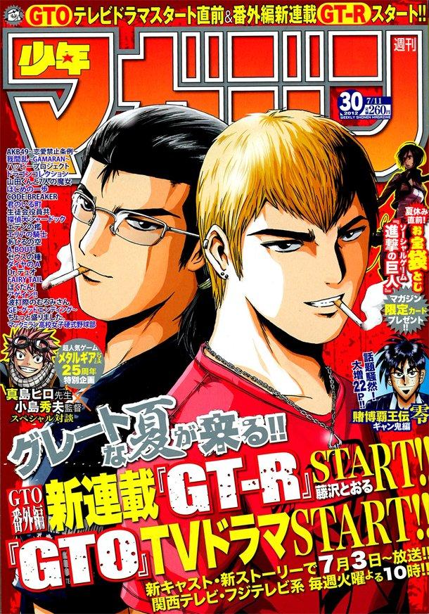gtr-cover
