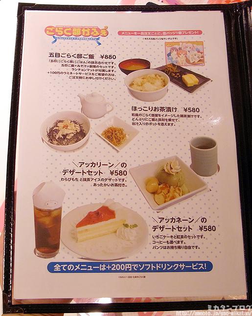 yuriyuri cafe 06 Good Smile Café se transforma en una cafetería de YuruYuri