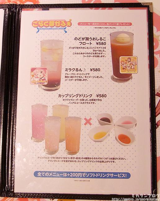 yuruyuri 3 Good Smile Café se transforma en una cafetería de YuruYuri