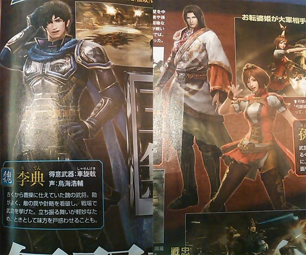 dynasty-warriors-8-ps3-scan
