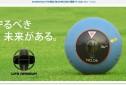 590 126x85 Las cápsulas saiyajin de Dragon Ball se hacen realidad