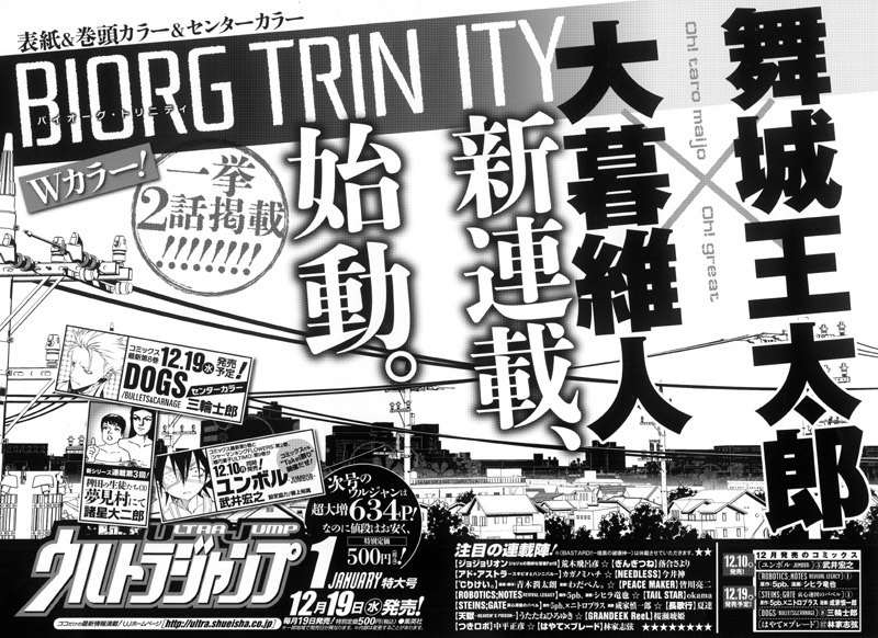 biorg-trinity