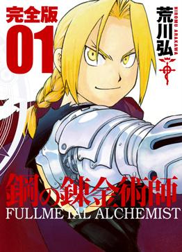 kanzenban fullmetal alchemist