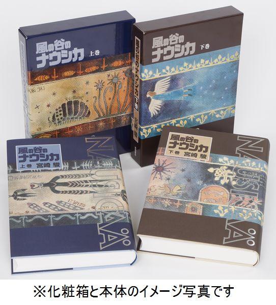 nausicaa coleccionista japon