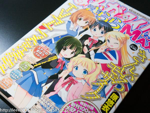 201212182101055a2 zps3d1840eb Anime para el 4 koma Kiniro Mosaic