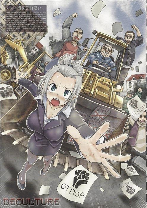 Slobodan Milosevic moe Dictadores moe, todas las ilustraciones