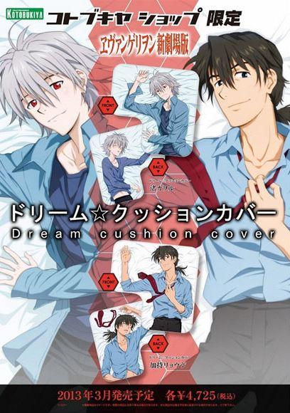 almohadas evangelion 01 Almohadas de Evangelion que te darán el amor de Kaworu y Kaji