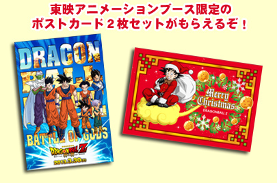 dbz battle of gods postales Imágenes de Dragon Ball Z Battle of Gods