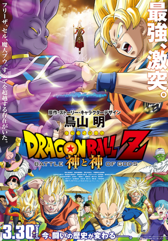 dbzbog poster Imágenes de Dragon Ball Z Battle of Gods