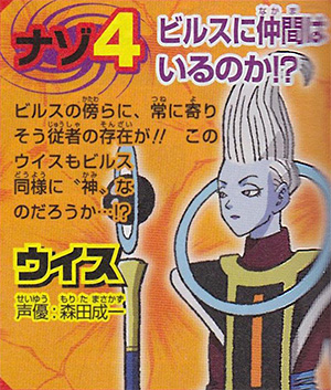 dragon ball z battle of gods misterio 4 Los cinco misterios de Dragon Ball Z Battle of Gods